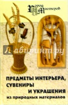 Предметы интерьера, сувениры и украшения из природных материалов