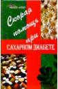 Атрощенков Дмитрий Владимирович Скорая помощь при сахарном диабете