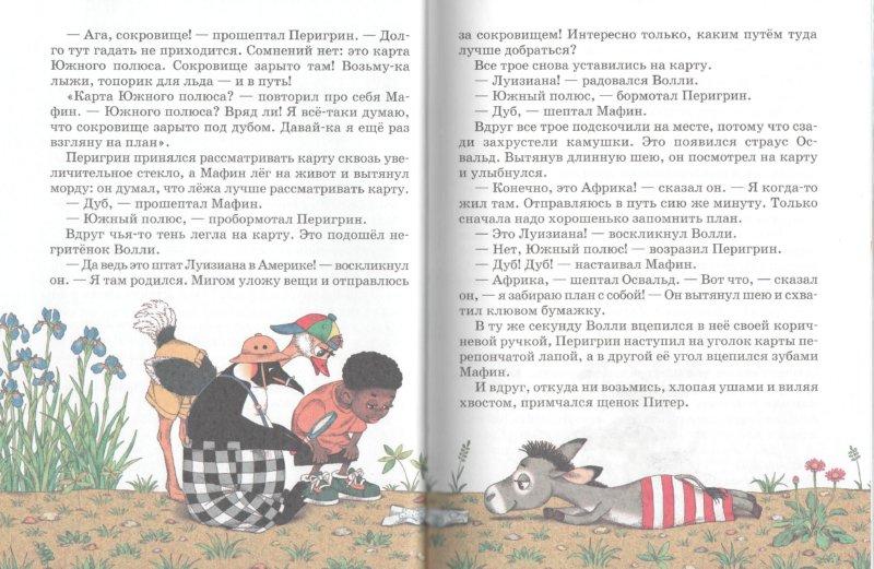 Иллюстрация 1 из 10 для Мафин и его веселые друзья: Сказки - Энн Хогарт | Лабиринт - книги. Источник: Лабиринт