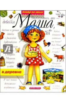 В деревне. Маша и ее друзья