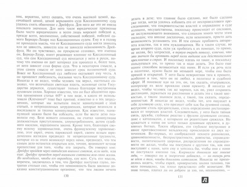 Иллюстрация 1 из 19 для Наша юность. Мистерия о милосердии Жанны Д' Арк - Шарль Пеги | Лабиринт - книги. Источник: Лабиринт