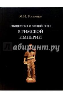 Общество и хозяйство в Римской империи. В 2-х томах. Том 2