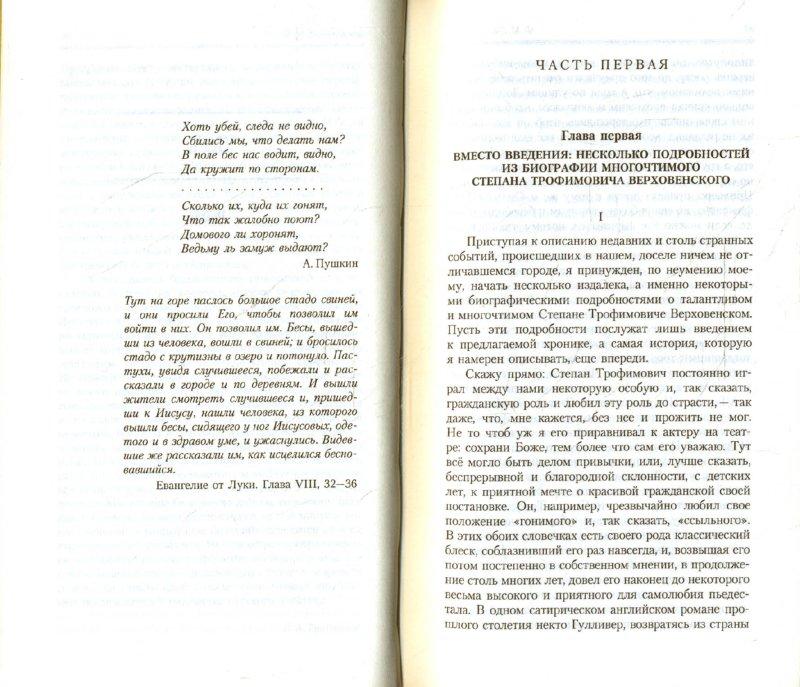 Иллюстрация 1 из 4 для Бесы - Федор Достоевский   Лабиринт - книги. Источник: Лабиринт