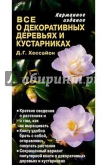 Хессайон Дэвид Г. Все о декоративных деревьях и кустарниках