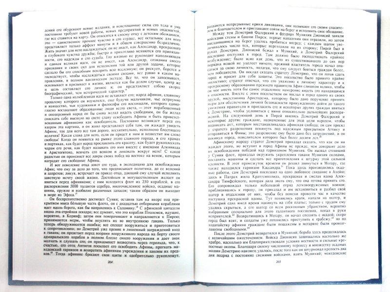 Иллюстрация 1 из 21 для История эллинизма. В 3-х томах. Том 2 - Иоганн Дройзен | Лабиринт - книги. Источник: Лабиринт
