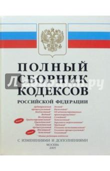 Полный сборник кодексов РФ 2005