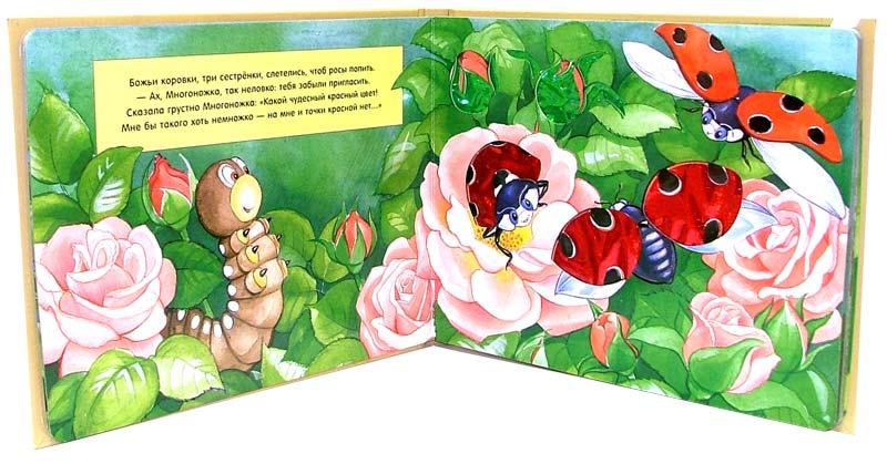 Иллюстрация 1 из 2 для Как многоножка стала бабочкой. Бриллиантовые крылышки   Лабиринт - книги. Источник: Лабиринт