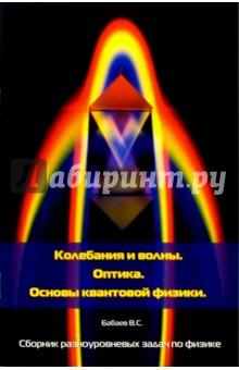 Колебания и волны. Оптика. Основы квантовой физики. Сборник разноуровневых задач по физике