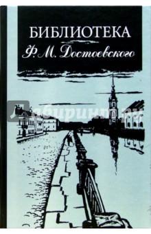 Буданова Н. Ф. Библиотека Ф.М. Достоевского: Опыт реконструкции. Научное описание