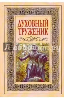 Духовный труженик. А.С. Пушкин в контексте русской культуры