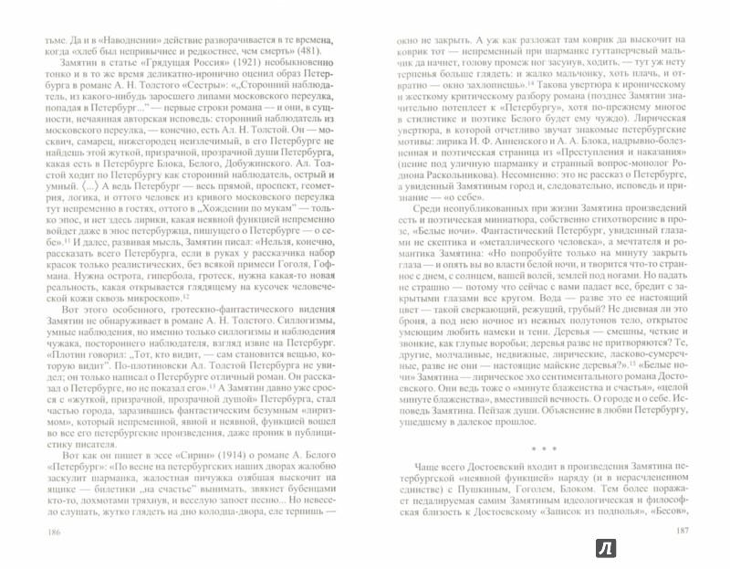 Иллюстрация 1 из 5 для Ф.М. Достоевский и русские писатели XX века - Владимир Туниманов | Лабиринт - книги. Источник: Лабиринт