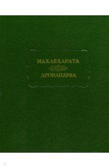 Махабхарата. Книга седьмая. Дронапарва или Книга о ДронеЭпос и фольклор<br>Перевод с санскрита и комментарии В.И. Кальянова.<br>