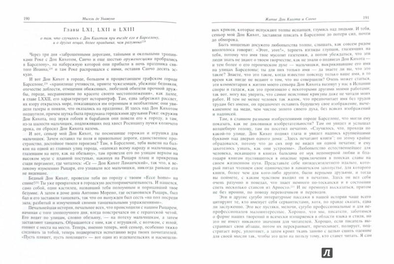 Иллюстрация 1 из 7 для Житие Дон Кихота и Санчо по Мигелю де Сервантесу Сааведре, объясненное и комментированное Мигелем... - Мигель Унамуно   Лабиринт - книги. Источник: Лабиринт