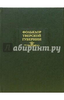 Фольклор Тверской губернии