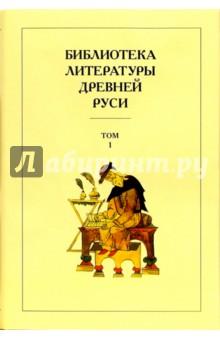 Библиотека литературы Древней Руси. В 20-ти томах. Том 1: XI-XII века