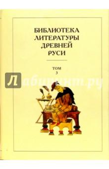 Библиотека литературы Древней Руси. В 20-ти томах. Том 3: XI-XII века