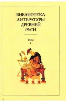 Библиотека литературы Древней Руси. В 20-ти томах. Том 5. XIII век