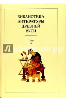 Библиотека литературы Древней Руси. В 20-ти томах. Том 6: XIV - середина XV века