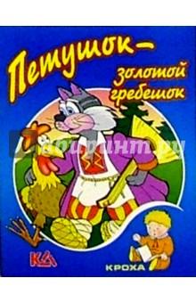 Петушок-золотой гребешок: Русская народная сказка
