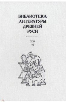 Библиотека литературы Древней Руси. В 20-ти томах. Том 10: XVI век