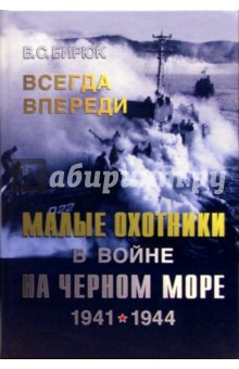 Всегда впереди. Малые охотники в войне на Черном море. 1941-1944