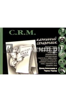C.R.M. Карманный справочник