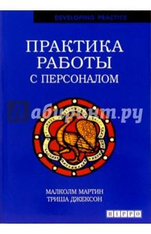 Мартин Малколм Практика работы с персоналом
