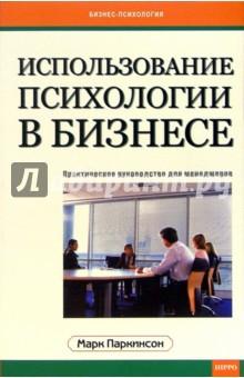 Паркинсон Марк Использование психологии в бизнесе. Практическое руководство для менеджеров