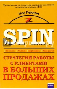 Рекхэм Нил SPIN. Стратегия работы с клиентами в больших продажах