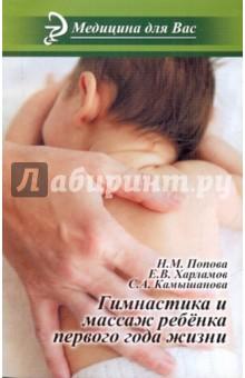 Харламов Евгений, Попова Н. М. Гимнастика и массаж ребенка первого года жизни: Учебное пособие