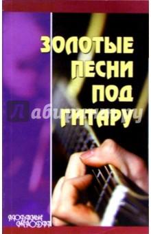 Молодцов А.С. Золотые песни под гитару