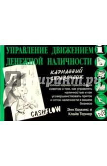 Тернер Клайв, Хоукинс Энн Управление движением денежной наличности. Карманный справочник