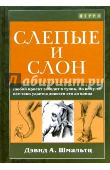 Шмальтц Дэвид Слепые и слон