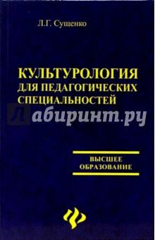 Сущенко Лариса Культурология для педагогических специальностей