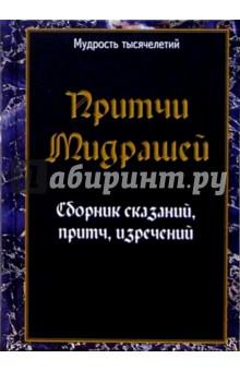Притчи Мидрашей. Сборник сказаний, притч, изречений