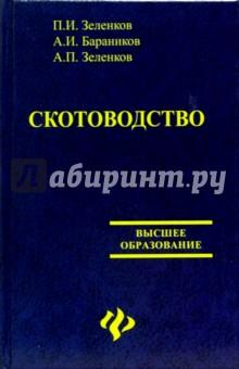 Зеленков А. П., Бараников Анатолий Иванович, Зеленков П. И. Скотоводство