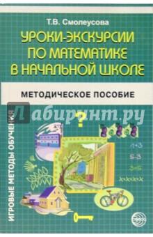 Смолеусова Татьяна Викторовна Уроки-экскурсии по математике в начальной школе