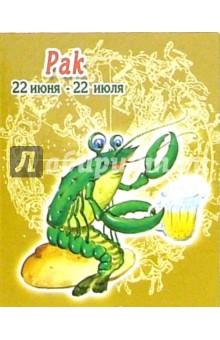 КГ-004/Рак/Календарь 2006