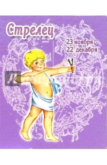 КГ-009/Стрелец/Календарь 2006