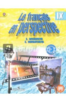 Французский язык: 9 класс. Учебник для общеобр. учр. и школ с углубленным изучением франц. языка