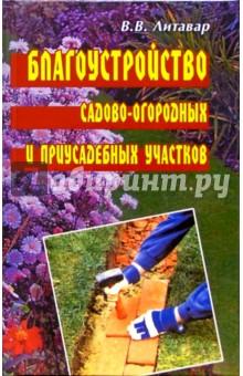 Благоустройство садово-огородных и приусадебных участков