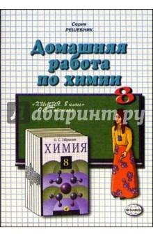 Домашния работа по химии к задачнику О.С. Габриелян Химия. 8 класс