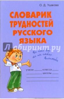 Словарик трудностей русского языка