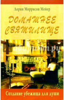 Домашнее святилище: Создание убежища для души