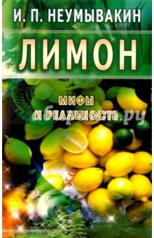 Лимон. Мифы и реальностьКладовые природы<br>Новую книгу профессор И. П. Неумывакин посвящает целительной силе лимонов, применяющихся в лечебной практике практически всех народов мира не одно тысячелетие. Однако это не просто советы по использованию лимона для оздоровления, это - целая система врачевания организма, в которой рецепты лимонной терапии являются лишь звеном исцеления, важным, но не единственным. Истинные причины болезней, как и единственный реальный способ справится с ними, станут очевидны при прочтении этой книги. Для широкого круга читателей.<br>