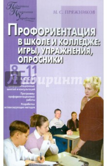 Пряжников Н.С. Профориентация В Школе Игры Упражнения Опросники