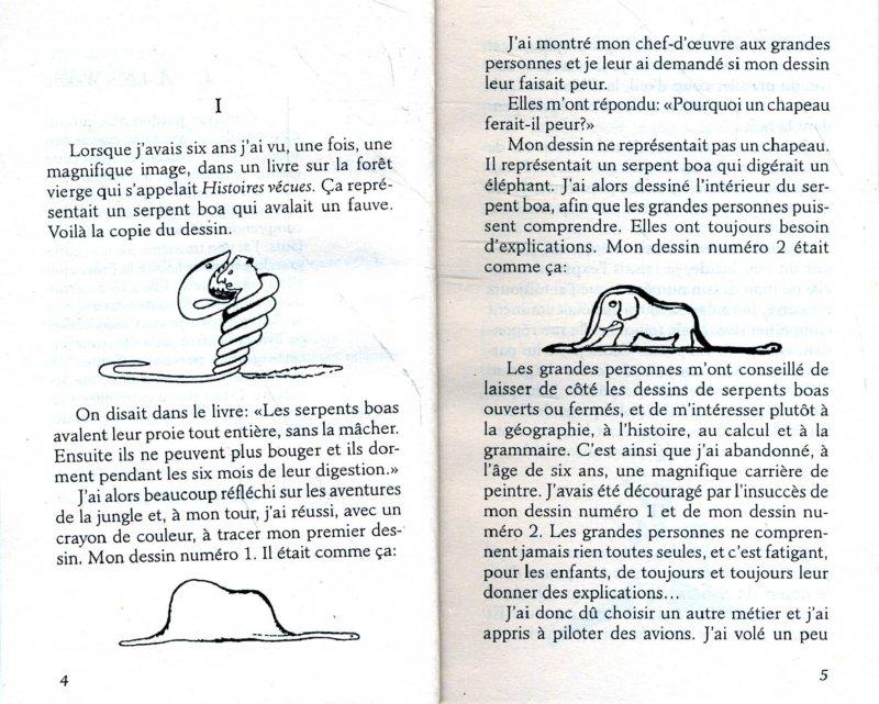 Иллюстрация 1 из 17 для Le Petit Prince - Antoine Saint-Exupery | Лабиринт - книги. Источник: Лабиринт