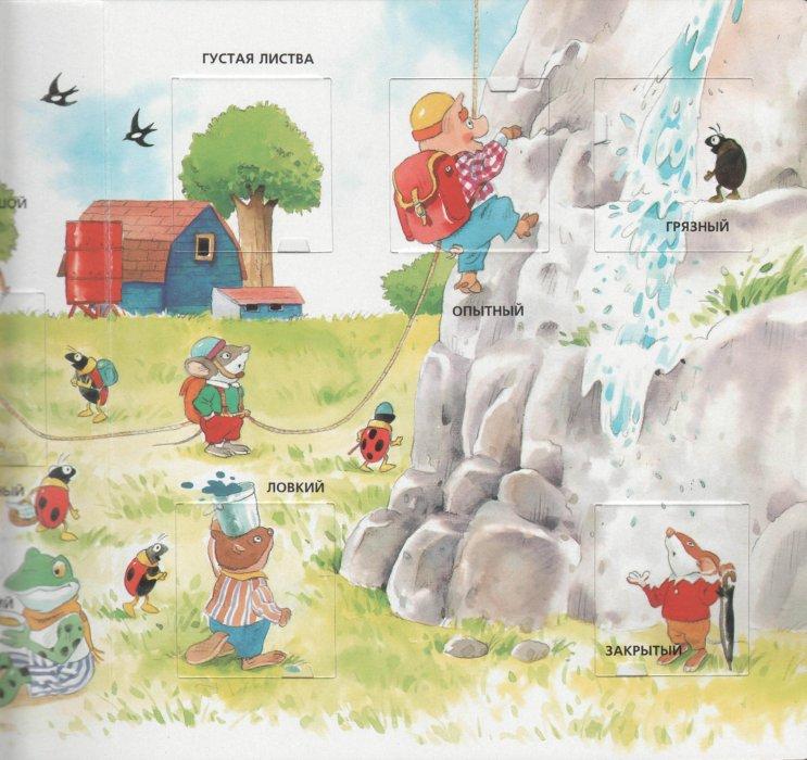 Иллюстрация 1 из 9 для Деревенские истории | Лабиринт - книги. Источник: Лабиринт