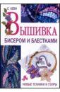 Формат: pdf Язык: rus Размер: 19Mb Описание: Простота и доступность методов вышивки бисером и блестками...