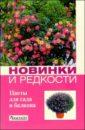Новинки и редкости: Цветы для  ...